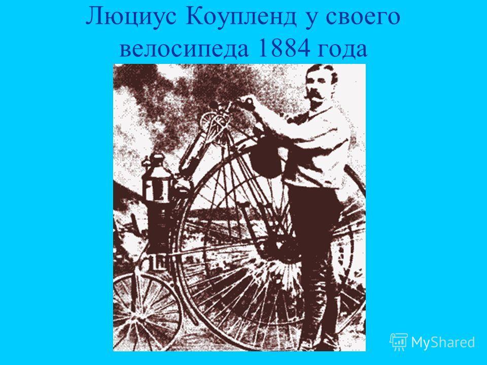 Велосипед с паровым двигателем конструкции Перро (1869 год)