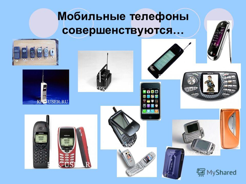 Мобильные телефоны совершенствуются…