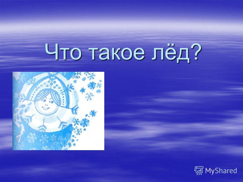 Что такое лёд?