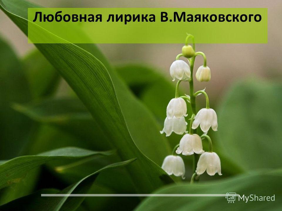 Любовная лирика В.Маяковского