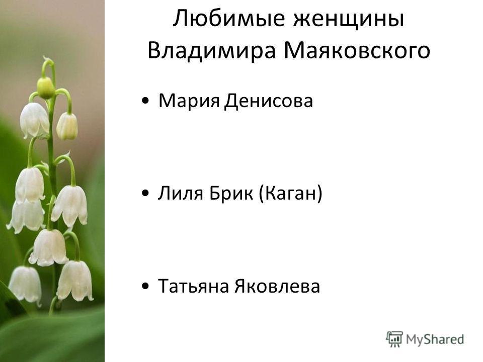 Любимые женщины Владимира Маяковского Мария Денисова Лиля Брик (Каган) Татьяна Яковлева