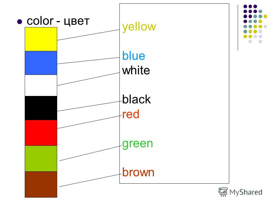 color - цвет yellow blue white black red green brown
