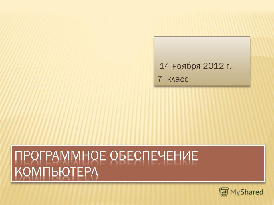 14 ноября 2012 г. 7 класс 14 ноября 2012 г. 7 класс