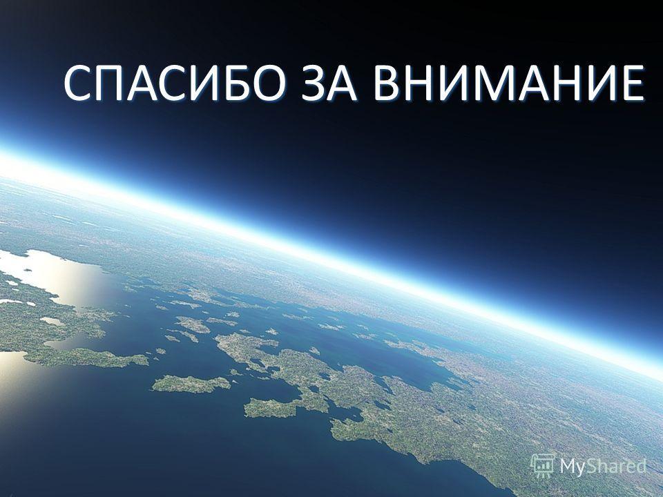 С СС СПАСИБО ЗА ВНИМАНИЕ
