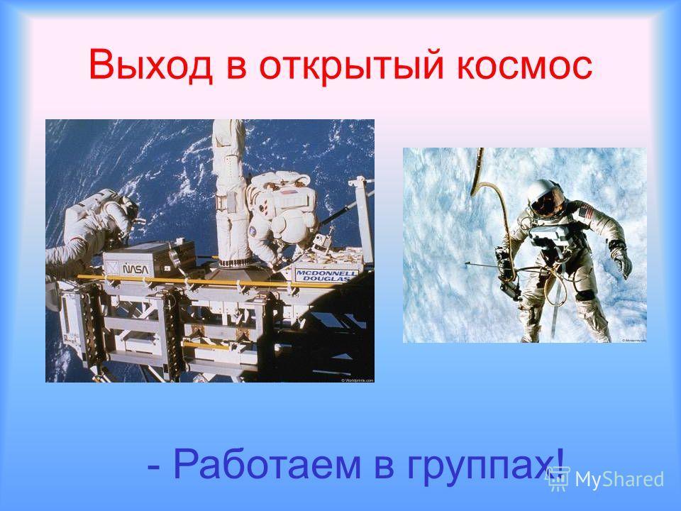Выход в открытый космос - Работаем в группах!