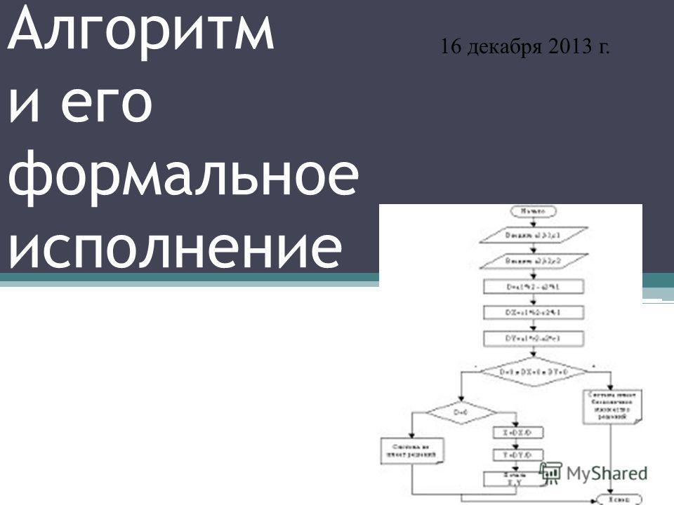 Алгоритм и его формальное исполнение 16 декабря 2013 г.