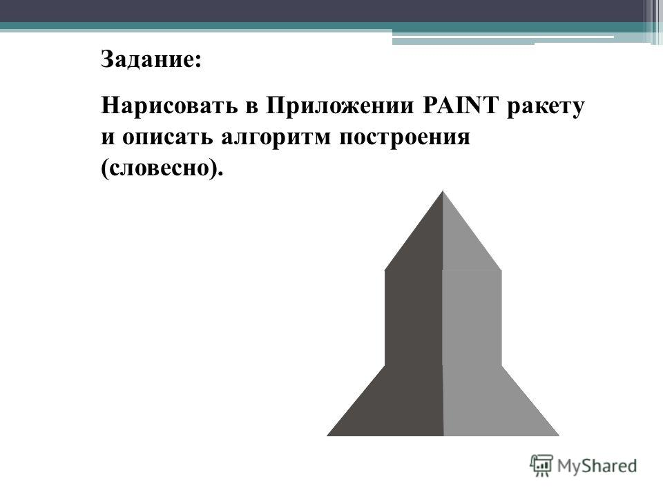 Задание: Нарисовать в Приложении PAINT ракету и описать алгоритм построения (словесно).