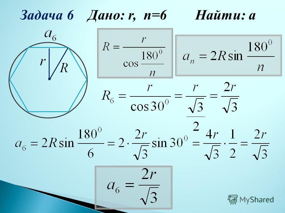 Задача 6 Дано: r, n=6 Найти: а