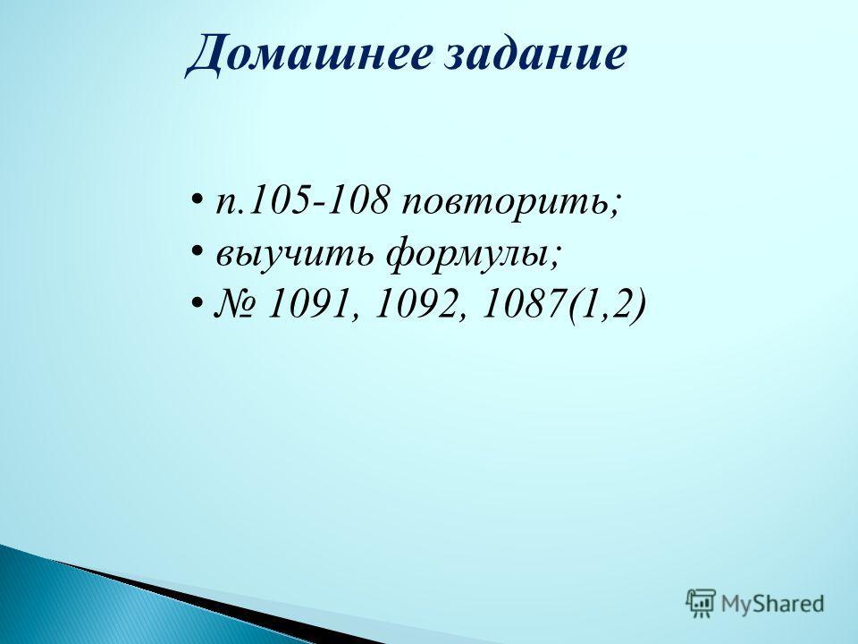 Домашнее задание п.105-108 повторить; выучить формулы; 1091, 1092, 1087(1,2)