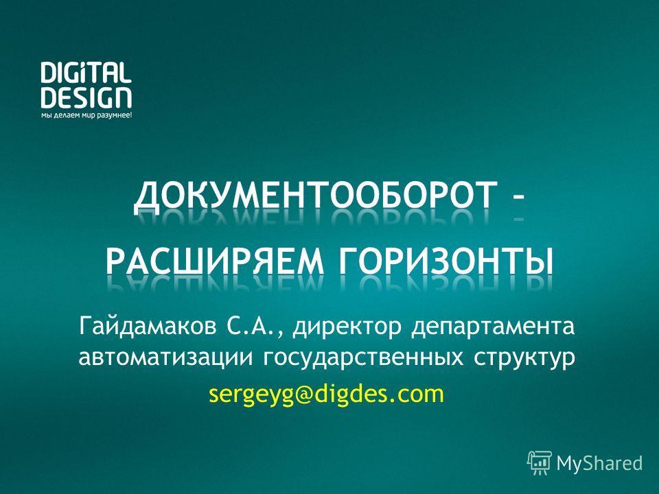 Гайдамаков С.А., директор департамента автоматизации государственных структур sergeyg@digdes.com