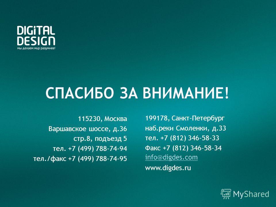 115230, Москва Варшавское шоссе, д.36 стр.8, подъезд 5 тел. +7 (499) 788-74-94 тел./факс +7 (499) 788-74-95 199178, Санкт-Петербург наб.реки Смоленки, д.33 тел. +7 (812) 346-58-33 Факс +7 (812) 346-58-34 www.digdes.ru info@digdes.com
