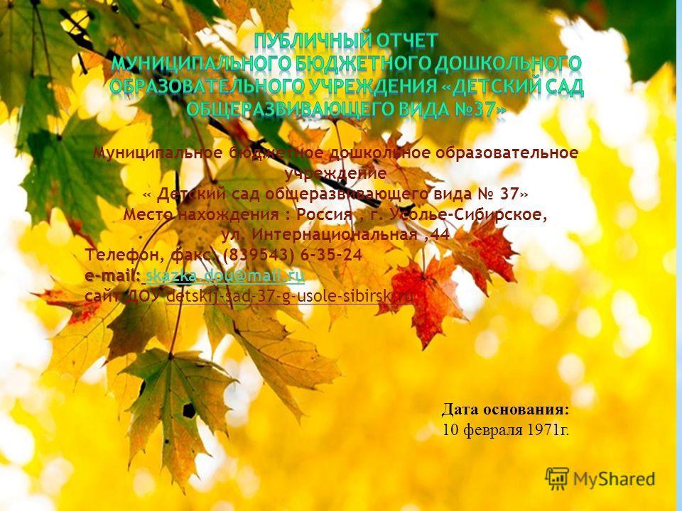 Муниципальное бюджетное дошкольное образовательное учреждение « Детский сад общеразвивающего вида 37» Место нахождения : Россия, г. Усолье-Сибирское, ул. Интернациональная,44 Телефон, факс: (839543) 6-35-24 e-mail: e-mail: skazka.dou@mail.ruskazka.do