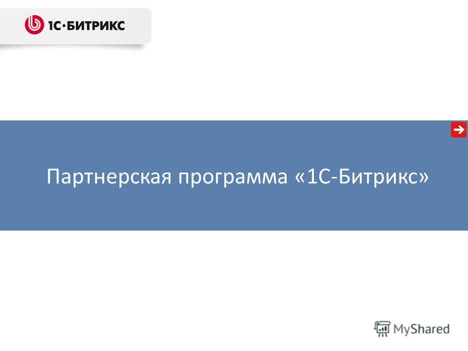 Партнерская программа «1С-Битрикс»