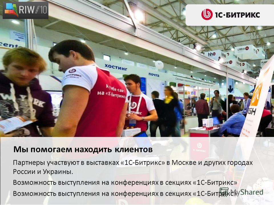 Партнеры участвуют в выставках «1С-Битрикс» в Москве и других городах России и Украины. Возможность выступления на конференциях в секциях «1С-Битрикс» Мы помогаем находить клиентов