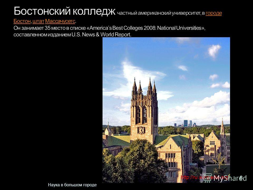 6 Наука в большом городе http://ru.wikipedia.org
