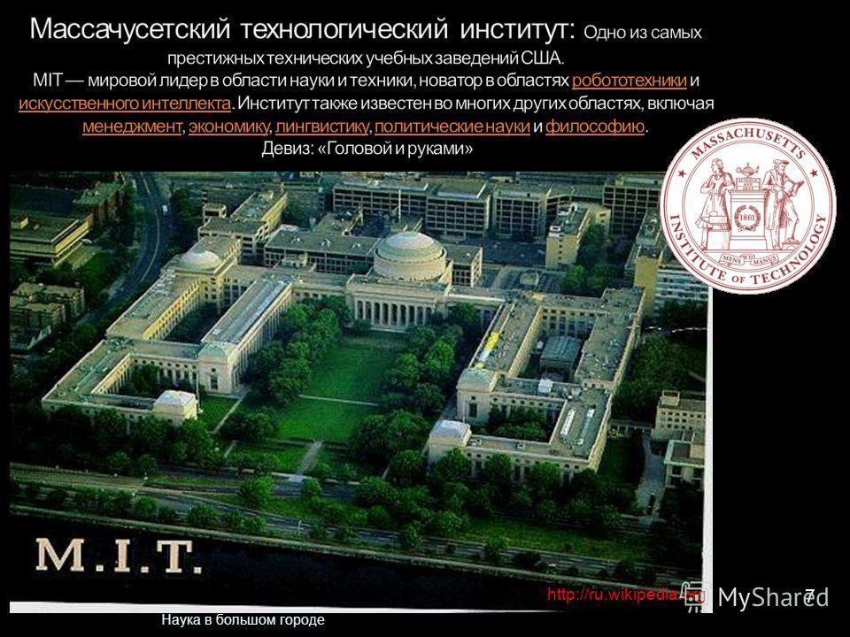 7 Наука в большом городе http://ru.wikipedia.org