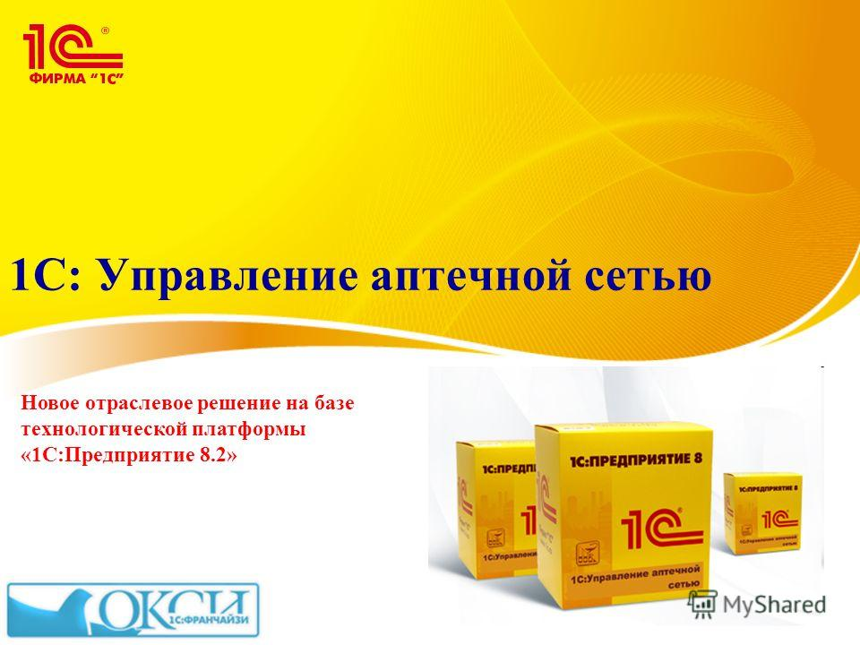 1С: Управление аптечной сетью Новое отраслевое решение на базе технологической платформы «1С:Предприятие 8.2»