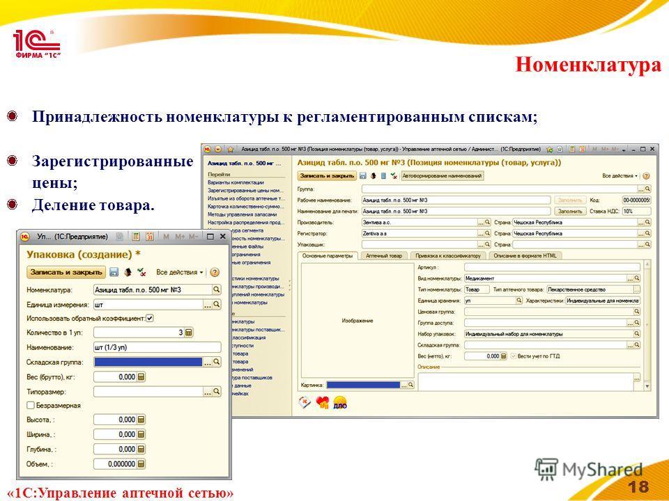 18 Номенклатура Принадлежность номенклатуры к регламентированным спискам; Зарегистрированные цены; Деление товара. «1С:Управление аптечной сетью»