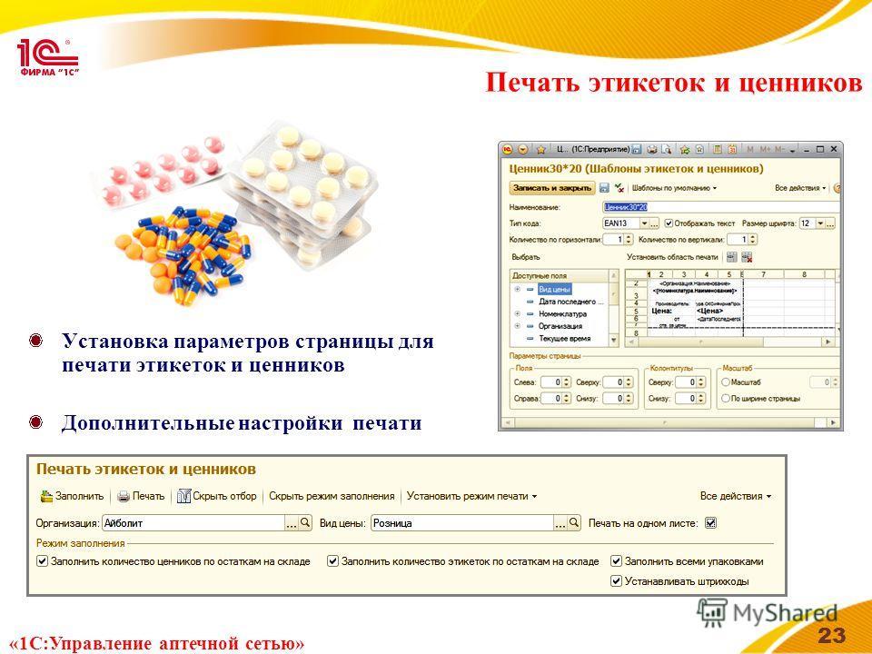 Печать этикеток и ценников Установка параметров страницы для печати этикеток и ценников Дополнительные настройки печати 23 «1С:Управление аптечной сетью»