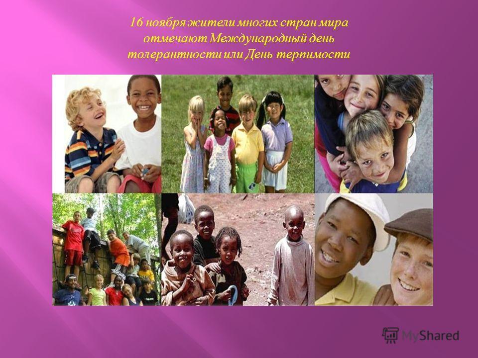 16 ноября жители многих стран мира отмечают Международный день толерантности или День терпимости