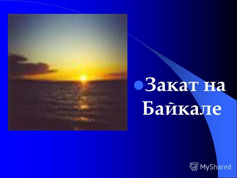Закатн ый Байкал