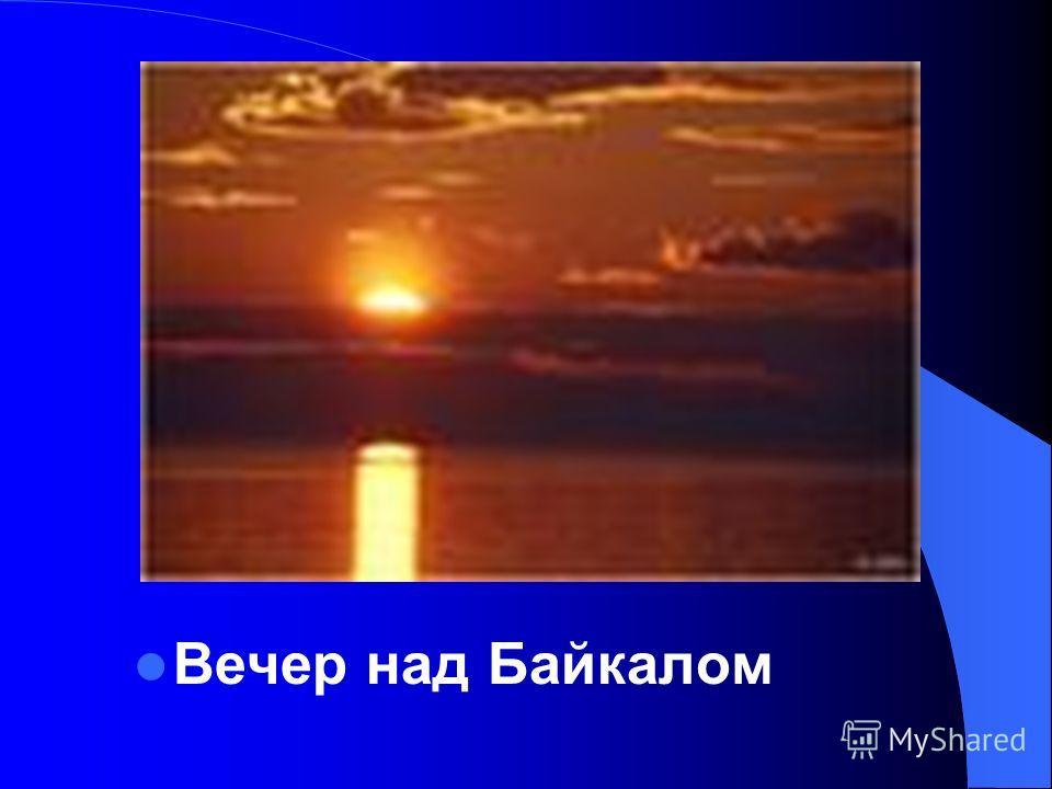 Утро на Байкале …