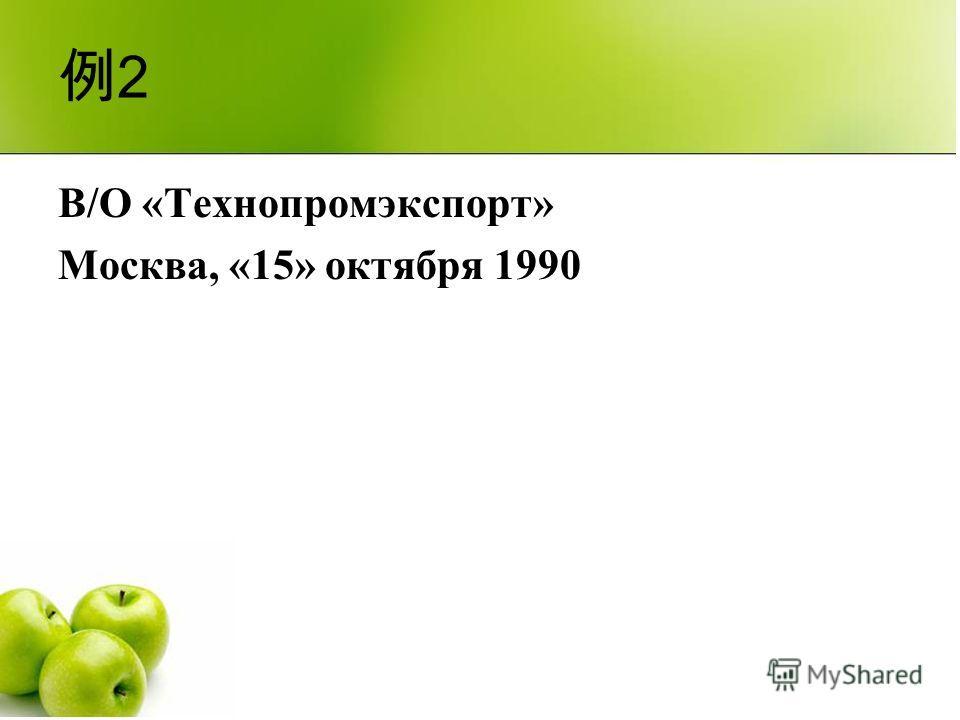 2 В/О «Технопромэкспорт» Москва, «15» октября 1990