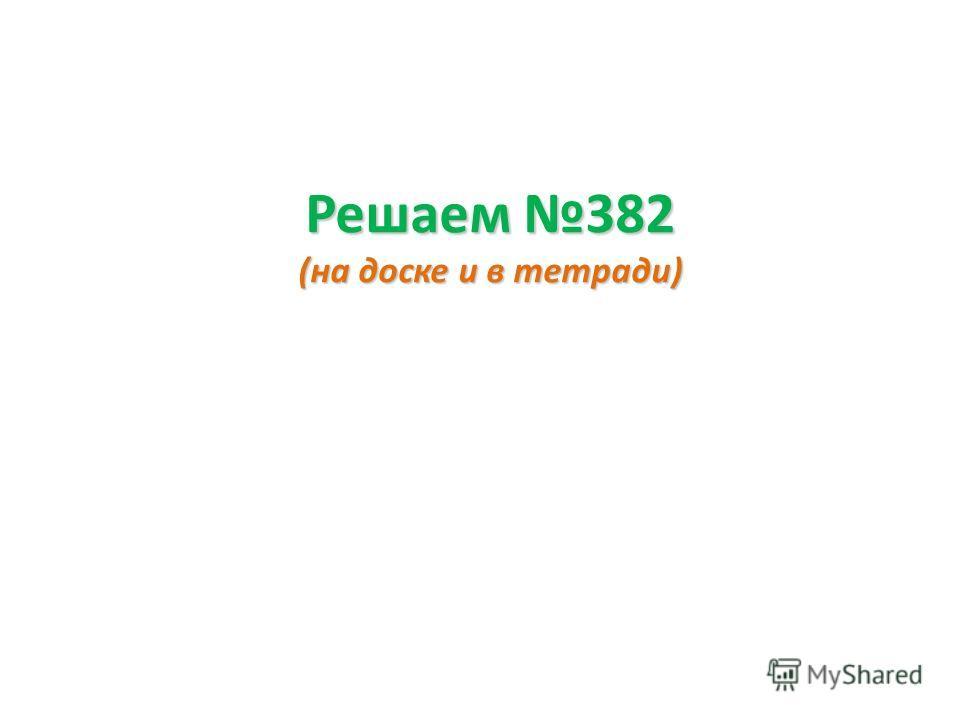 Решаем 376. (образец на доске)