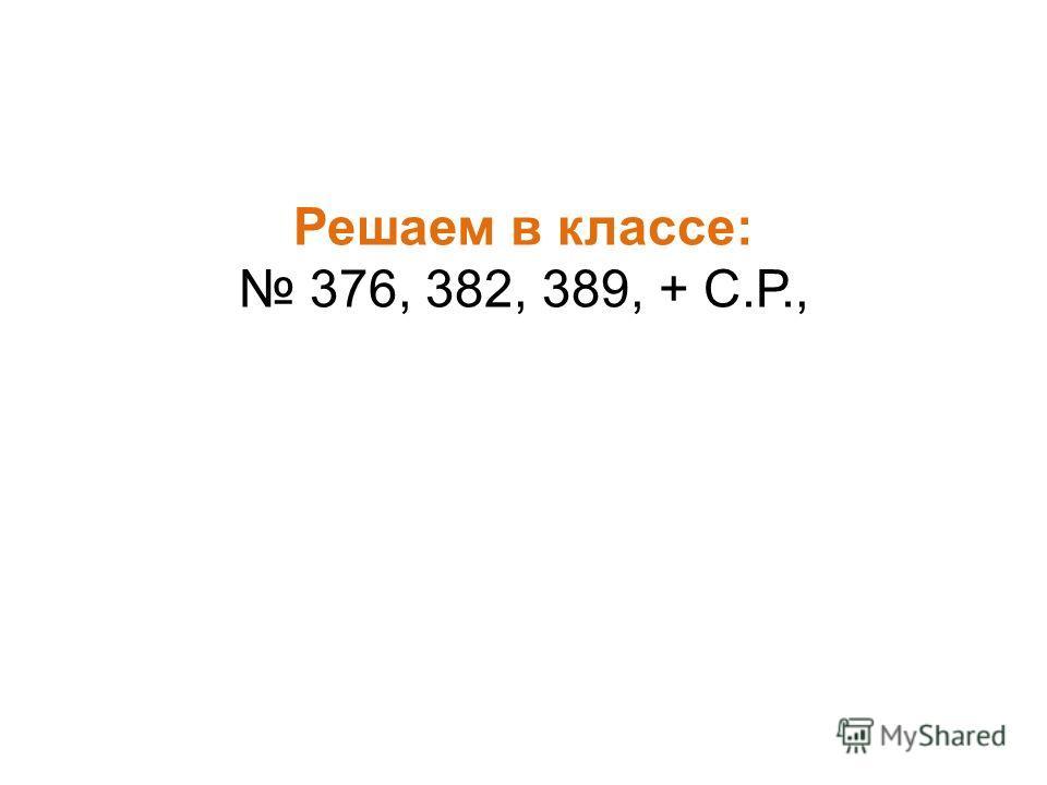Домашнее задание: Учебник: §2, п.12. Решить: 414 (а-г), 416 (а, б) стр. 66: 418, 425 (а) стр. 67. По желанию: 287 стр. 47.