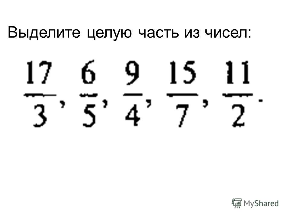 Представьте дробную часть чисел в виде неправильной дроби, уменьшив целую часть этих чисел на 1 :