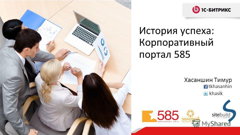 История успеха: Корпоративный портал 585 Хасаншин Тимур tkhasanhin khasik