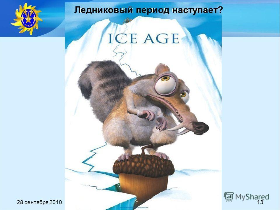 28 сентября 2010Дятлов С.Н.13 Ледниковый период наступает?