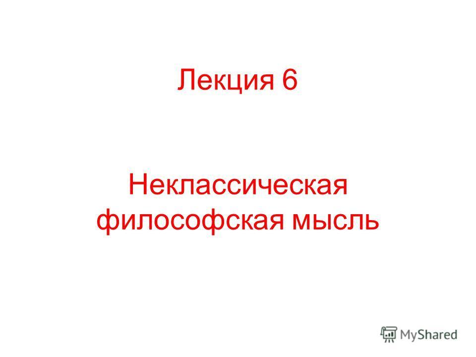 Лекция 6 Неклассическая философская мысль
