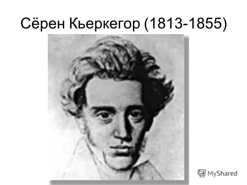 Сёрен Кьеркегор (1813-1855)