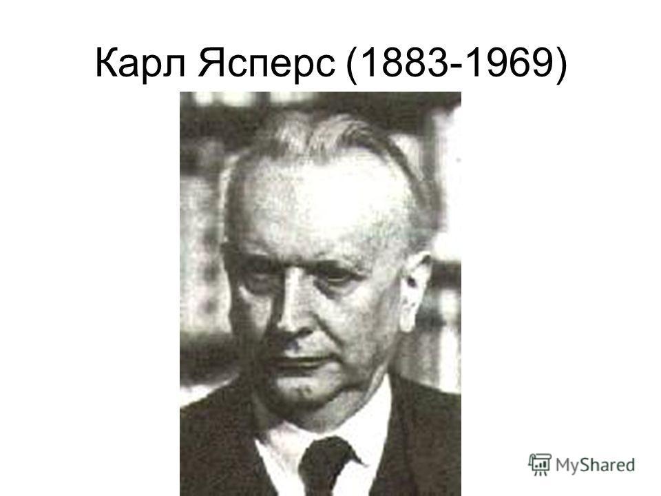 Карл Ясперс (1883-1969)