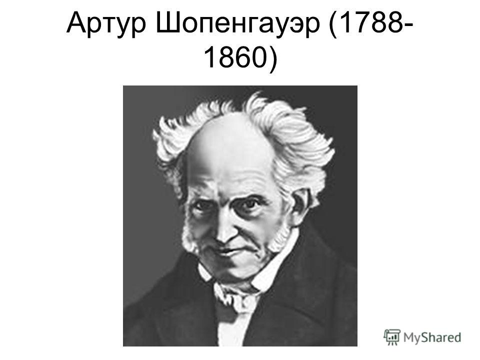 Артур Шопенгауэр (1788- 1860)