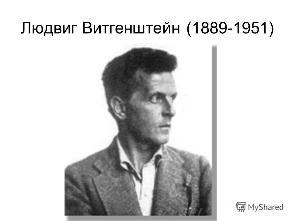Людвиг Витгенштейн (1889-1951)