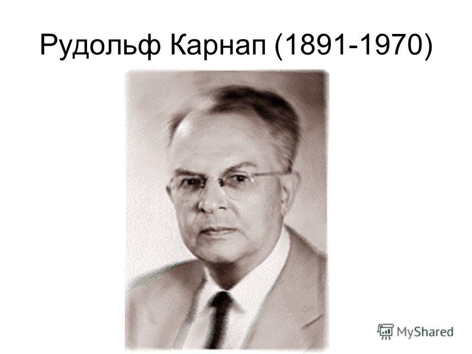 Рудольф Карнап (1891-1970)