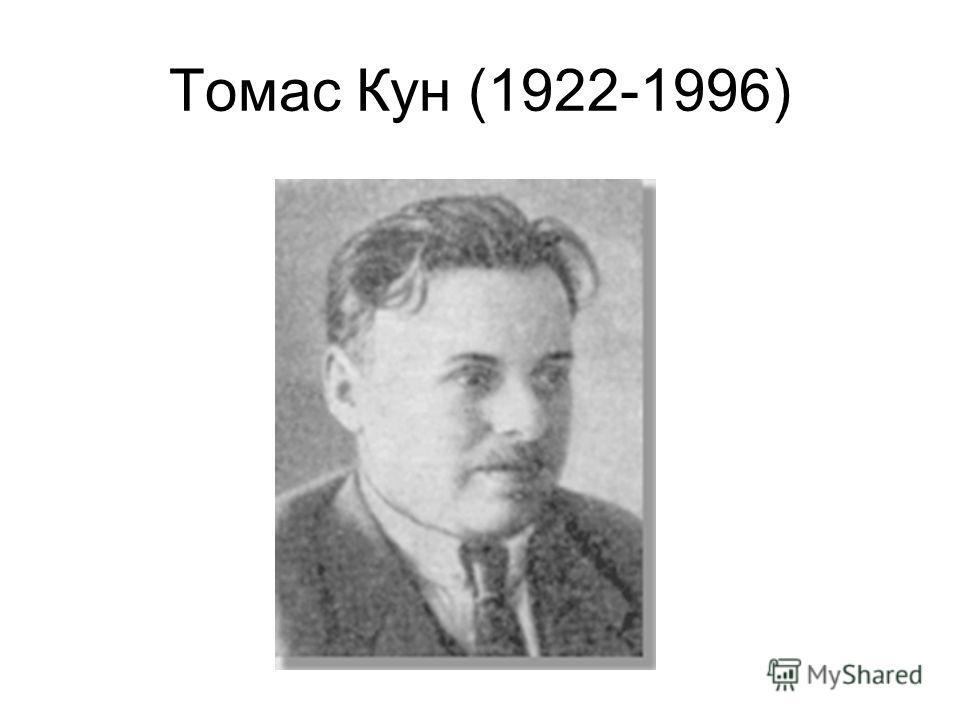 Томас Кун (1922-1996)