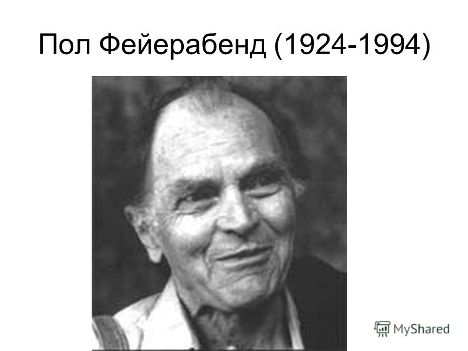 Пол Фейерабенд (1924-1994)
