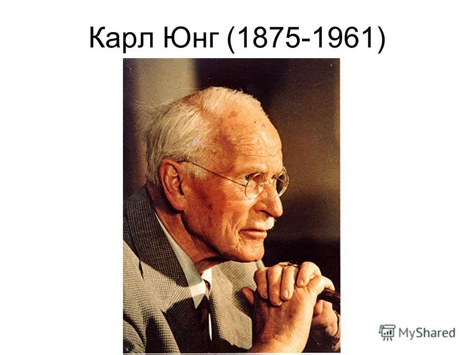 Карл Юнг (1875-1961)