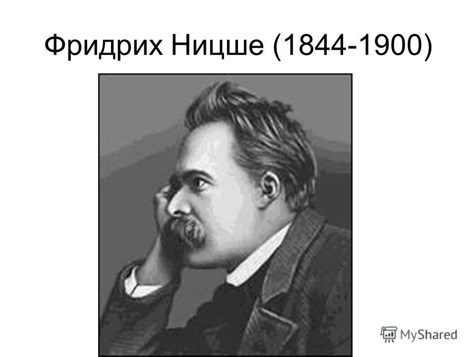 Фридрих Ницше (1844-1900)