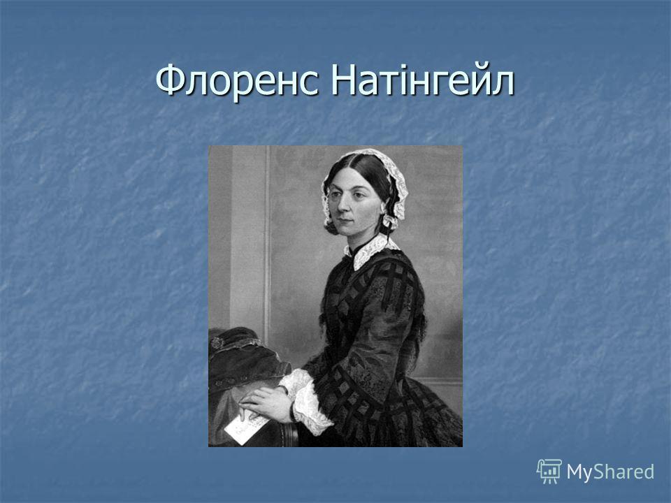 Медсестринское дело в качестве профессии Появилось в конце 19 th века Появилось в конце 19 th века Развитие связано с именем Флоренс Натингейл (Florence Nightingale) Развитие связано с именем Флоренс Натингейл (Florence Nightingale)