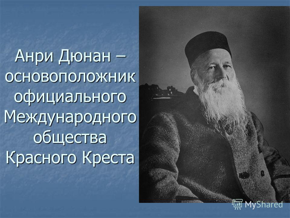 То есть во время Крымской войны были заложены основания Красного Креста, как специальной организации по оказанию помощи раненым на поле бою