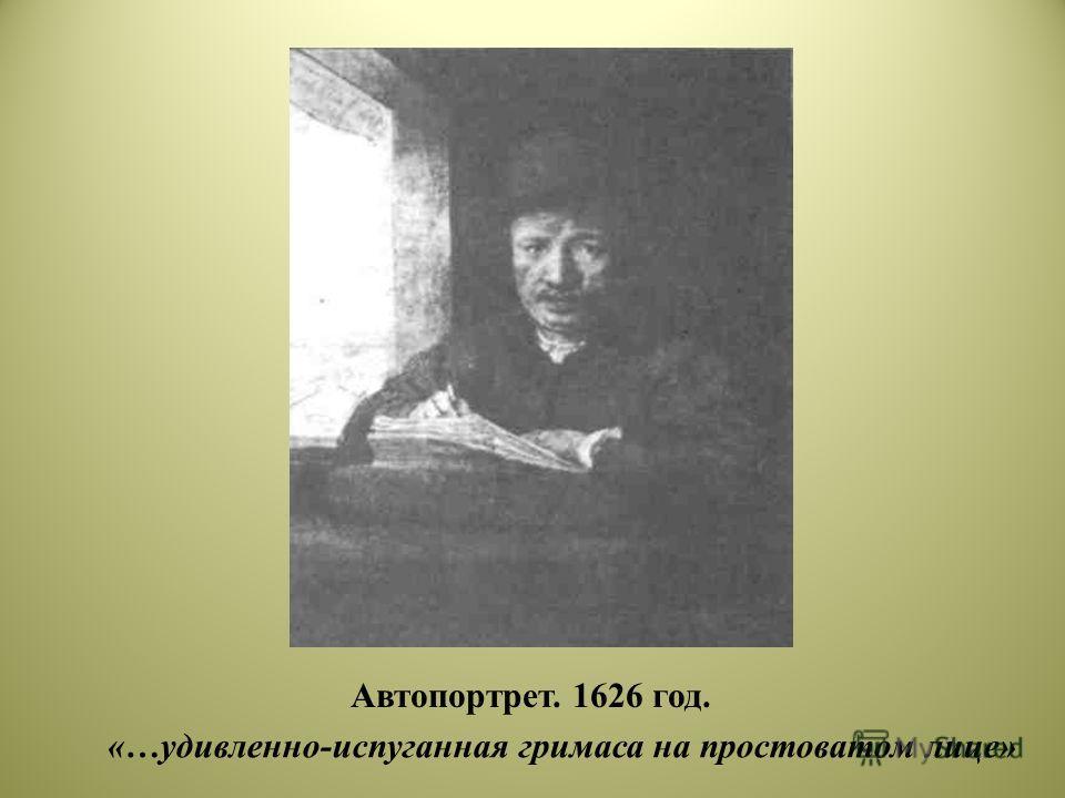Автопортрет. 1626 год. «…удивленно-испуганная гримаса на простоватом лице»