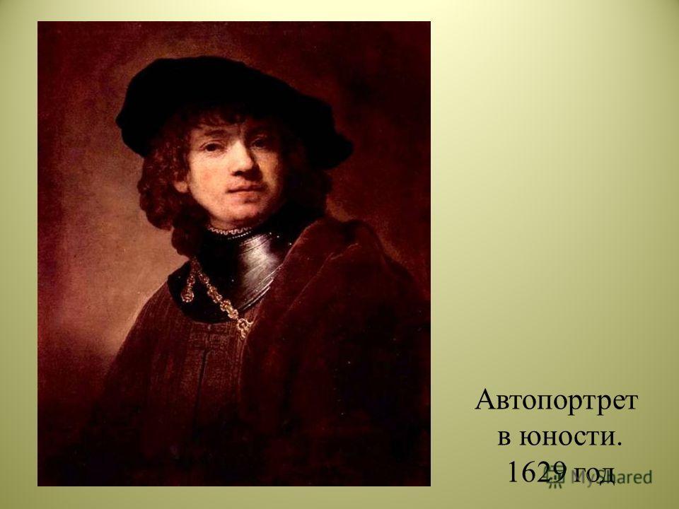 Автопортрет в юности. 1629 год