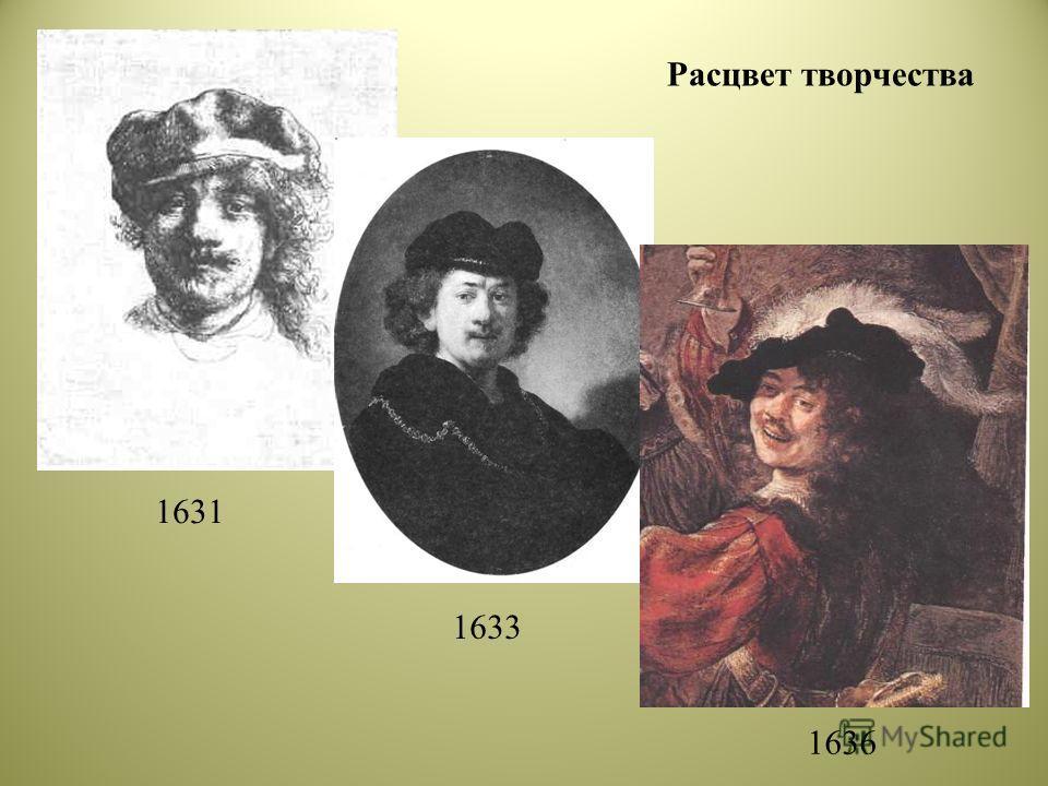 Расцвет творчества 1631 1633 1636