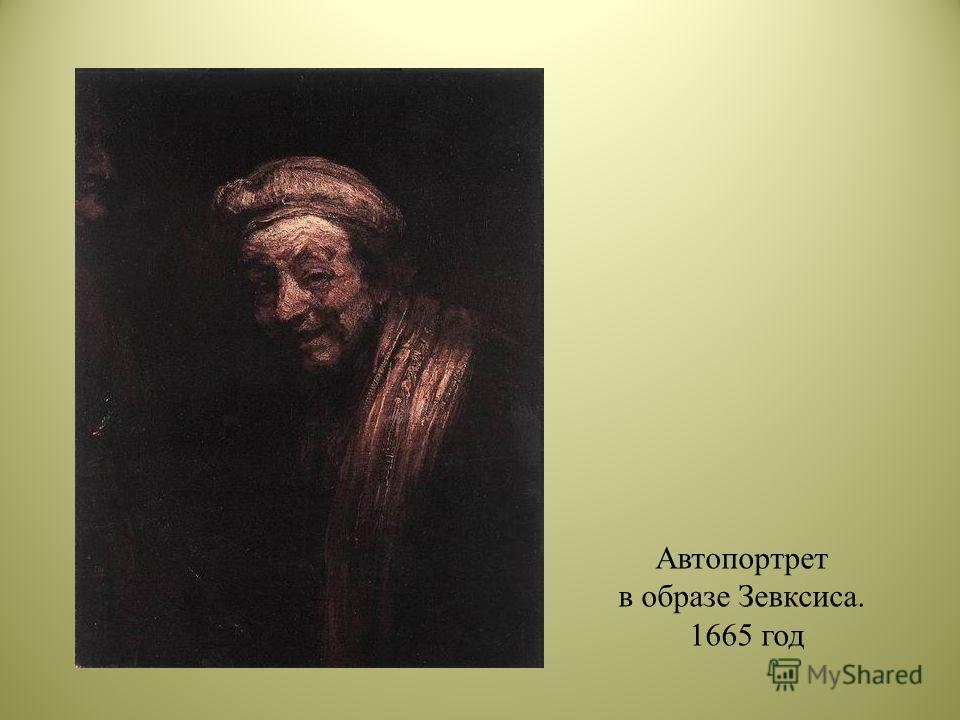 Автопортрет в образе Зевксиса. 1665 год