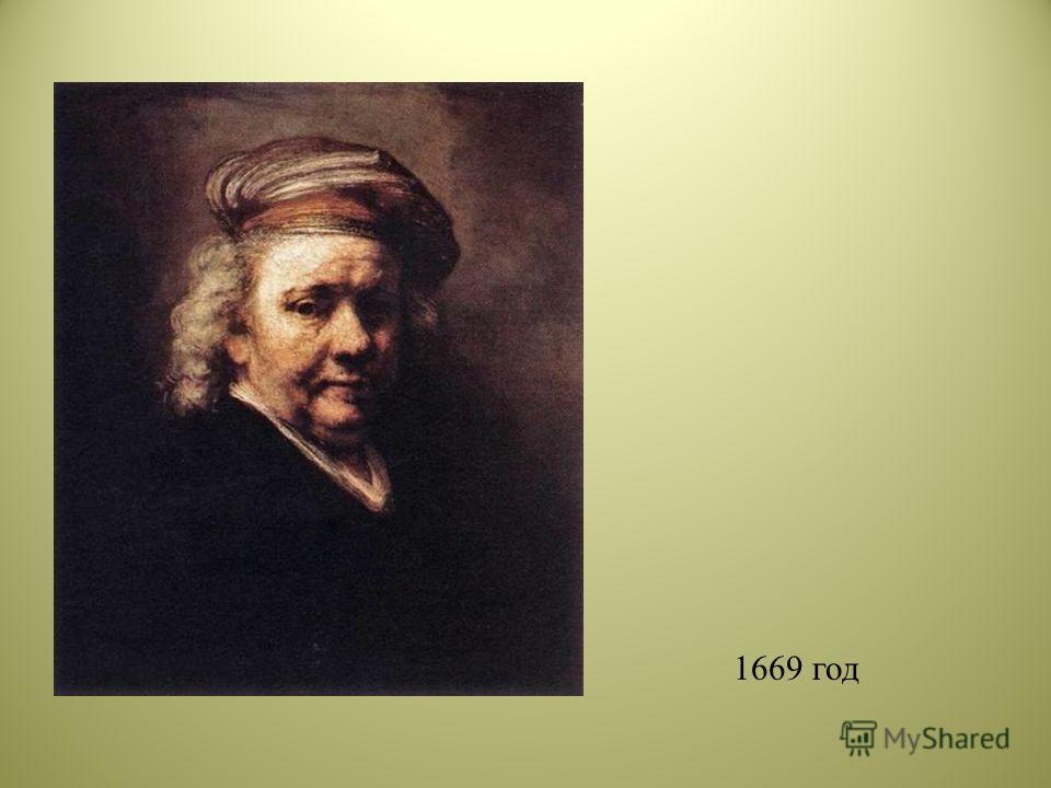 1669 год