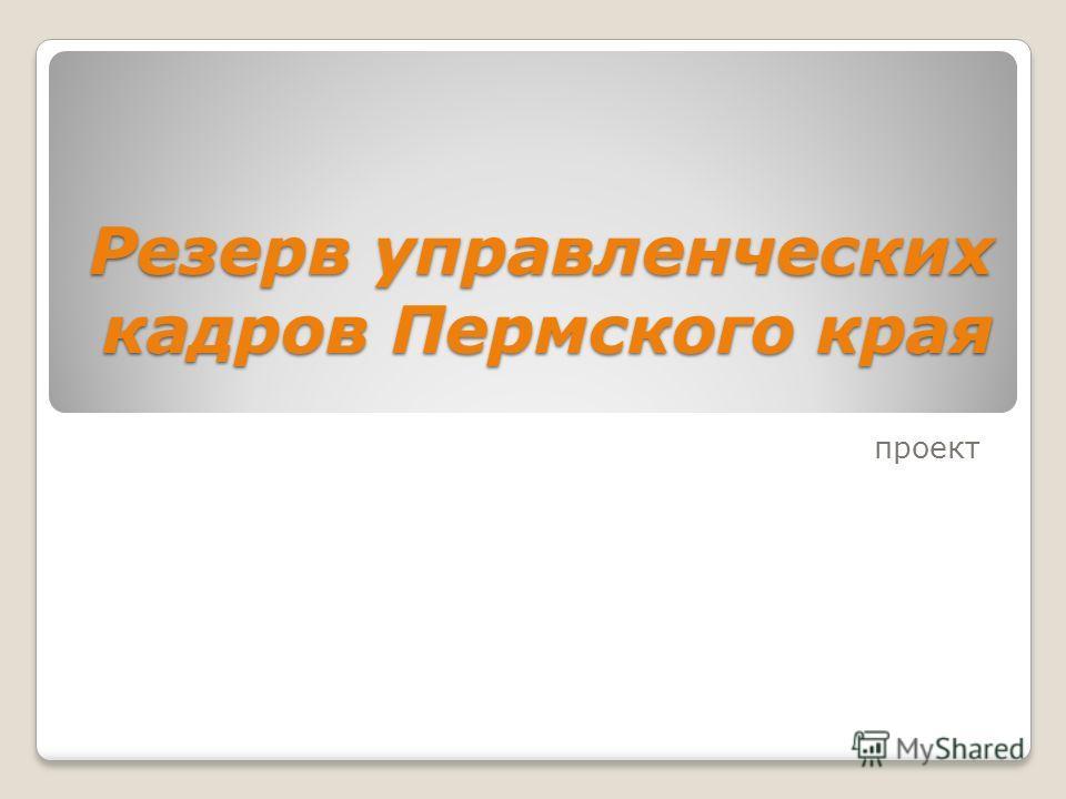 Резерв управленческих кадров Пермского края проект
